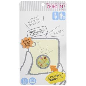 ハッピートーク Zero M+ ZM-116 ポップアイス