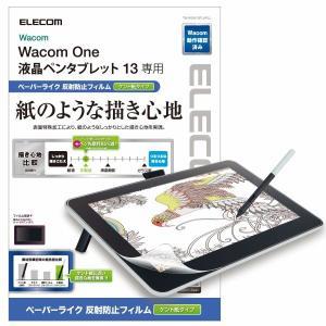 エレコム ペーパーライクフィルム ワコム WacomOne 13 液晶ペンタブレット 液タブ 反射防...