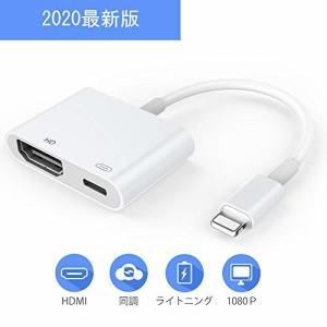 iPhone HDMI 変換ケーブル Lightning hdmi アダプタ ライトニング digital avアダプタ ユーチューブをテレビで見る HD1080P trafstore