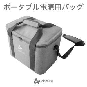 AlphaESS MINISMILE用 専用バッグ