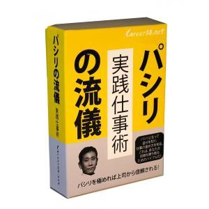 パシリの流儀 ~実践仕事術~|training-game