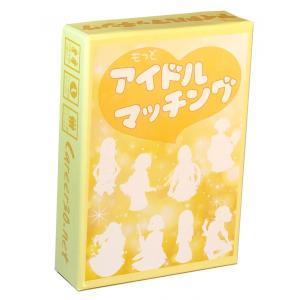 アイドルマッチング ~採用体験ボードゲーム~|training-game