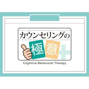 カウンセリングの極意(東京大学共同開発)|training-game
