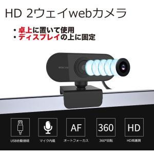 USB接続webカメラ(2way設置・HD高画質・USB接続・マイク内蔵) ZOOM, webex, Teams等のビデオ会議に|training-game