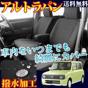 【大特価SALE開催】スズキ/アルトラパン/メープル(撥水加工)/ブラック