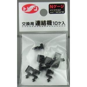 Nゲージダイキャストスケールモデル 交換用連結器(10個入)|trane-shop|02