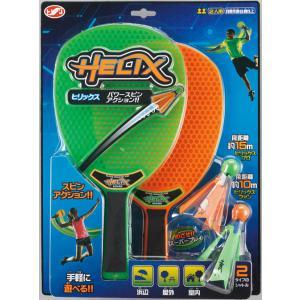 HELIX(ヒリックス) ゲームパック|trane-shop