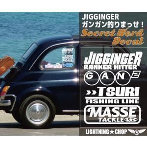 【ジギンガー ガンガン釣りまっせ!Type1】横幅約18cm ジギングカッティングステッカー フィッシングシークレットワードデカール|trans-shop