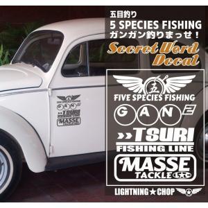 【五目釣り ガンガン釣りまっせ!】五目釣り カッティングステッカー フィッシング シークレットワードデカール 横幅約18cm|trans-shop
