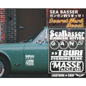 「SEA BASSER ガンガン釣りまっせ!」カッティングステッカー フィッシング シークレットワードデカール 横幅約18cm|trans-shop