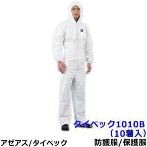 防護服/保護服 タイベック1010B (10着)作業着|trans-style