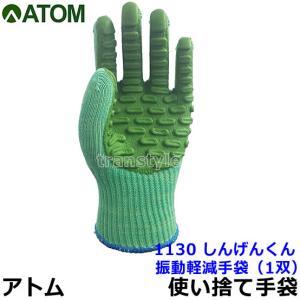 作業用手袋 1120 しんげんくん 振動軽減手袋(1双)背抜き手袋/アトム|trans-style
