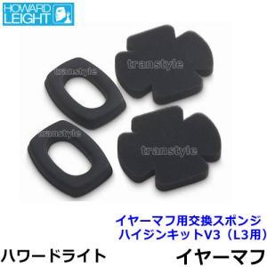 イヤーマフ用交換スポンジ  ハイジンキットV3(L3イヤーマフ用) ビルソム/ハワードライト/防音/耳栓/騒音/部品|trans-style