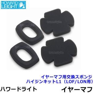 イヤーマフ用交換スポンジ  ハイジンキットL1(LOF/LONイヤーマフ用) ビルソム/ハワードライト/防音/耳栓/騒音/部品|trans-style