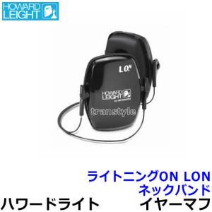 イヤーマフ ライトニングON LON(遮音値NRR22dB)防音/耳栓/騒音/Bilsom/Howard Leight|trans-style