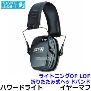イヤーマフ ライトニングOF LOF(遮音値NRR23dB)防音/耳栓/騒音/Bilsom/Howard Leight|trans-style