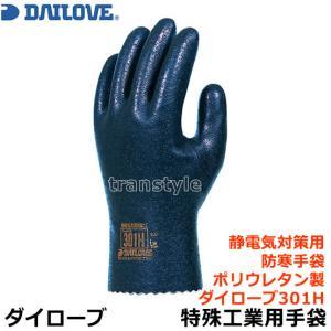 静電気対策用防寒手袋ダイローブ301H 静電気対策用防寒手袋。ダイローブ118の静電気対策タイプ。 ...