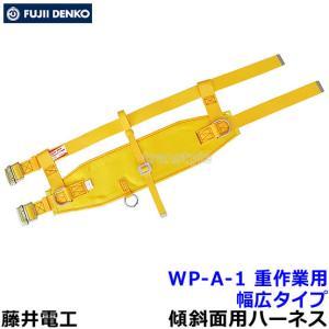 安全帯/藤井電工 A-1重作業用 傾斜面安全帯/ツヨロン/送料無料|trans-style