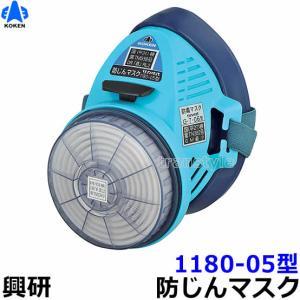 興研防じんマスク 取替え式防塵マスク 1180-05型-RL2 粉塵/作業/医療用|trans-style