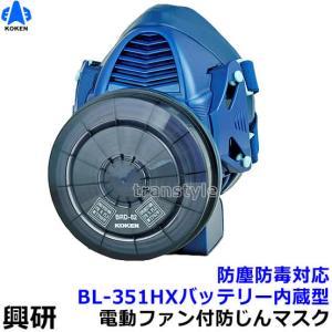 興研 電動ファン付取替え式防じん防毒マスク BL-351HX 電池・充電器付 作業/工事/粉塵/サカイ式/ブロワー/送風/バッテリー/送料無料|trans-style