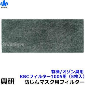 興研 防塵マスク用KCフィルター オゾン臭用(1005用)(5枚) 粉塵/作業/医療用|trans-style
