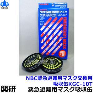 興研 NBC緊急避難用マスク用吸収缶KGC-10T(2個1組)放射性粉じん/ウイルス/細菌/緊急避難用|trans-style