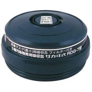興研 有機ガス/粉じん用吸収缶 RDG-7型(1個)防じん防毒併用タイプ ガスマスク/作業|trans-style