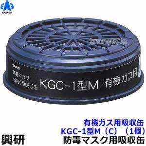 興研 有機ガス用吸収缶 KGC-1型M(C)(1個)ガスマスク/作業
