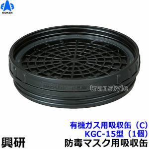 興研 有機ガス用吸収缶 KGC-15型(C)(1個) ガスマスク/防じん/作業/粉じん/サカイ式