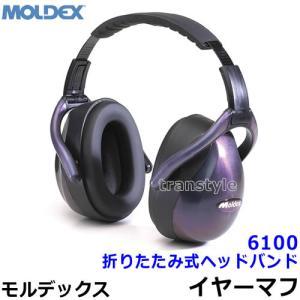 イヤーマフ 6100(遮音値NRR29dB)モルデックス/MOLDEX/防音/耳栓/騒音|trans-style