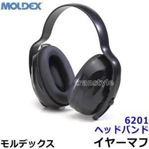 イヤーマフ 6201(遮音値NRR25dB)モルデックス/MOLDEX/防音/耳栓/騒音|trans-style