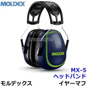 防音イヤーマフ MX-5(遮音値NRR27dB)モルデックス/MOLDEX/耳栓/騒音/聴覚過敏|trans-style
