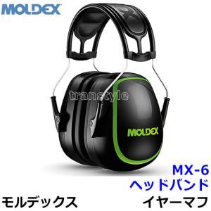 防音イヤーマフ MX-6(遮音値NRR30dB)モルデックス/MOLDEX/耳栓/騒音/聴覚過敏|trans-style