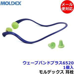 耳栓 耳せん モルデックス ウェーブバンドプラス6520 (遮音値22dB) イヤーマフ/騒音/レビュー書いてメール便発送|trans-style