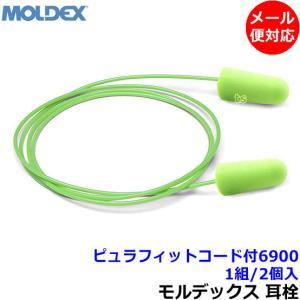 ゴーングリーンコード付6622耳栓 ゴーイングリーン耳栓のコード付タイプ。コード付きのため、片方を無...