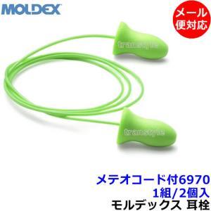 耳栓 耳せん モルデックス メテオコード付6970(1組)(遮音値33dB) イヤーマフ/騒音/レビ...