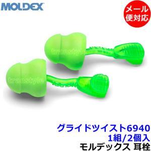 耳栓 耳せん モルデックス グライドツイスト6940 (1組) (遮音値30dB) Glide/イヤ...