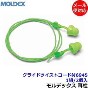 耳栓 耳せん モルデックス グライドツイストコード付6945 (1組) (遮音値30dB) Glide/イヤーマフ/騒音/レビュー書いてメール便発送|trans-style
