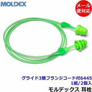 耳栓 耳せん モルデックス グライド3層フランジコード付6445 (1組) (遮音値30dB) Glide/イヤーマフ/騒音/レビュー書いてメール便発送|trans-style