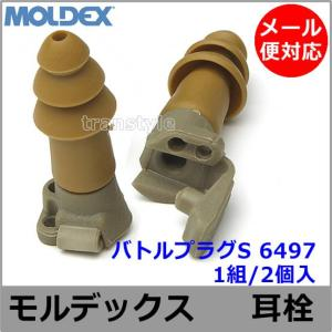 耳栓 耳せん モルデックス バトルプラグS 6497 (1組) (遮音値24dB) イヤーマフ/騒音/軍事/耐衝撃音レビュー書いてメール便発送|trans-style
