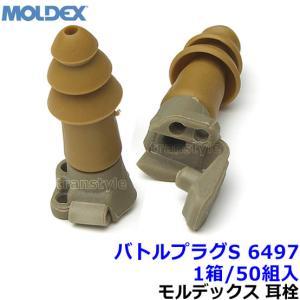 バトルプラグSサイズ 6497耳栓 米国陸軍公衆衛生局(USAPHC)認定軍需用耳栓。 バトルプラグ...