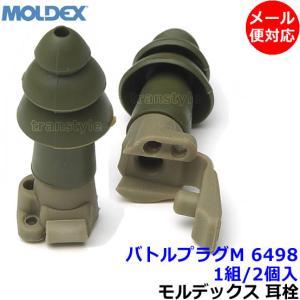 耳栓 耳せん モルデックス バトルプラグM 6498 (1組) (遮音値24dB) イヤーマフ/騒音/軍事/耐衝撃音レビュー書いてメール便発送