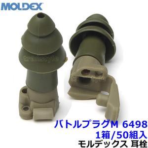 バトルプラグMサイズ 6498耳栓 米国陸軍公衆衛生局(USAPHC)認定軍需用耳栓。 バトルプラグ...