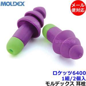 耳栓 耳せん モルデックス ロケッツ 6400(1組)(遮音値27dB) イヤーマフ/騒音/レビュー書いてメール便発送|trans-style