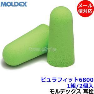 耳栓 耳せん モルデックス ピュラフィット6800 (1組) (遮音値33dB) Moldex/イヤ...