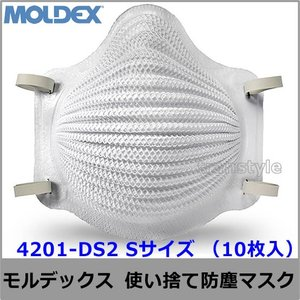 モルデックス使い捨て式防塵マスク 4201-DS2 Sサイズ (10枚入) PM2.5/防じん/作業/工事/医療用/粉塵/MOLDEX|trans-style
