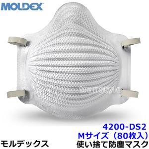 モルデックス使い捨て式防塵マスク 4200-DS2 Mサイズ (10枚入) PM2.5/防じん/作業/工事/医療用/粉塵/MOLDEX|trans-style