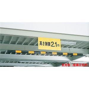 駐車場看板 高さ制限バー ワイヤー付 54mmφ×2m(113010)標識/案内/スタンド|trans-style