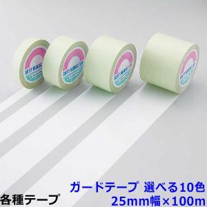 ガードテープ 25mm幅×100m 選べる10色 動線/区画/フロアライン/床|trans-style