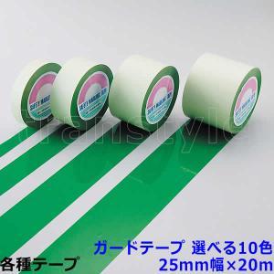 ガードテープ 25mm幅×20m 選べる10色 動線/区画/フロアライン/床|trans-style